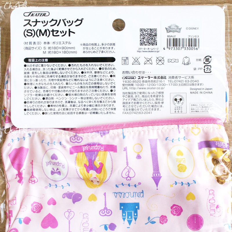 boutique kawaii shop chezfee disney japan papeterie trousse pochette princesses 4