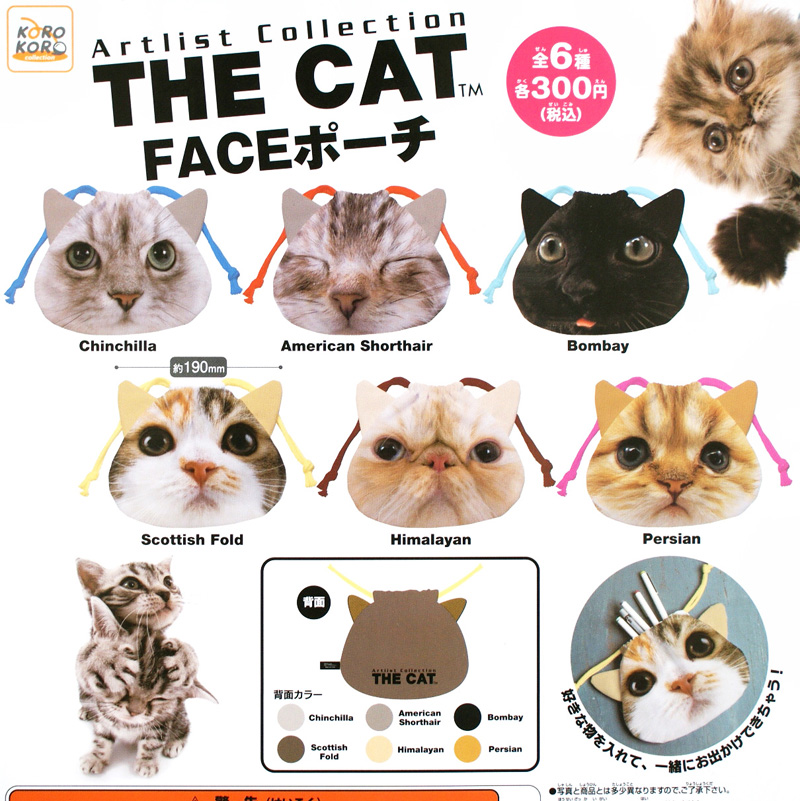boutique kawaii shop france chezfee gachapon capsule pochette pochon japonais visage bouille chat 2