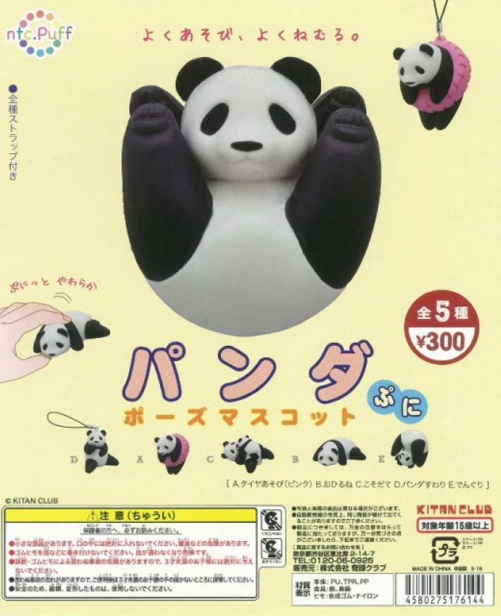 boutique kawaii shop france chezfee com gachapon strap porteclef panda squishy1