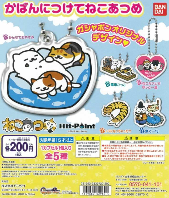 boutique kawaii shop france lille chezfee com gachapon capsule japonais authentique cat neko atsume charm strap1