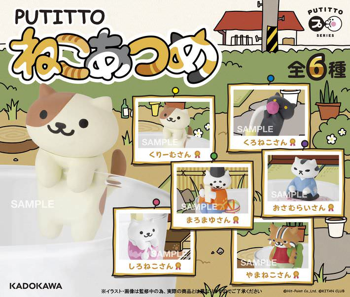 boutique kawaii shop japon neko atsume putitto marque verre figurine1