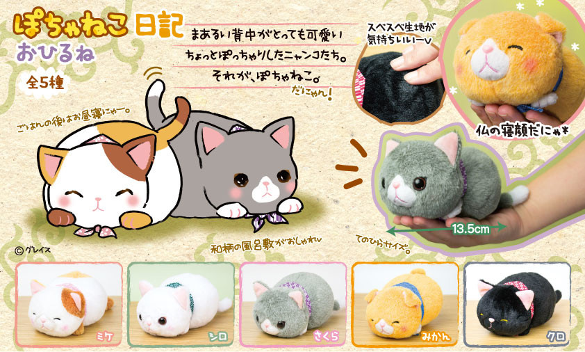 boutique kawaii shop chezfee peluche chat cat neko couche japonais 01