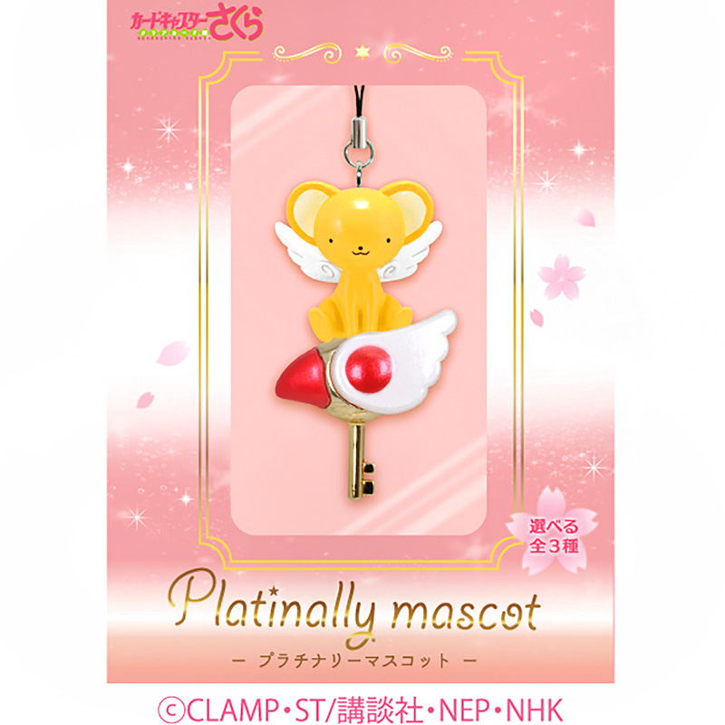 boutique kawaii shop object candy toy charm strap porte clef cardcaptor sakura officiel mascot kero 3