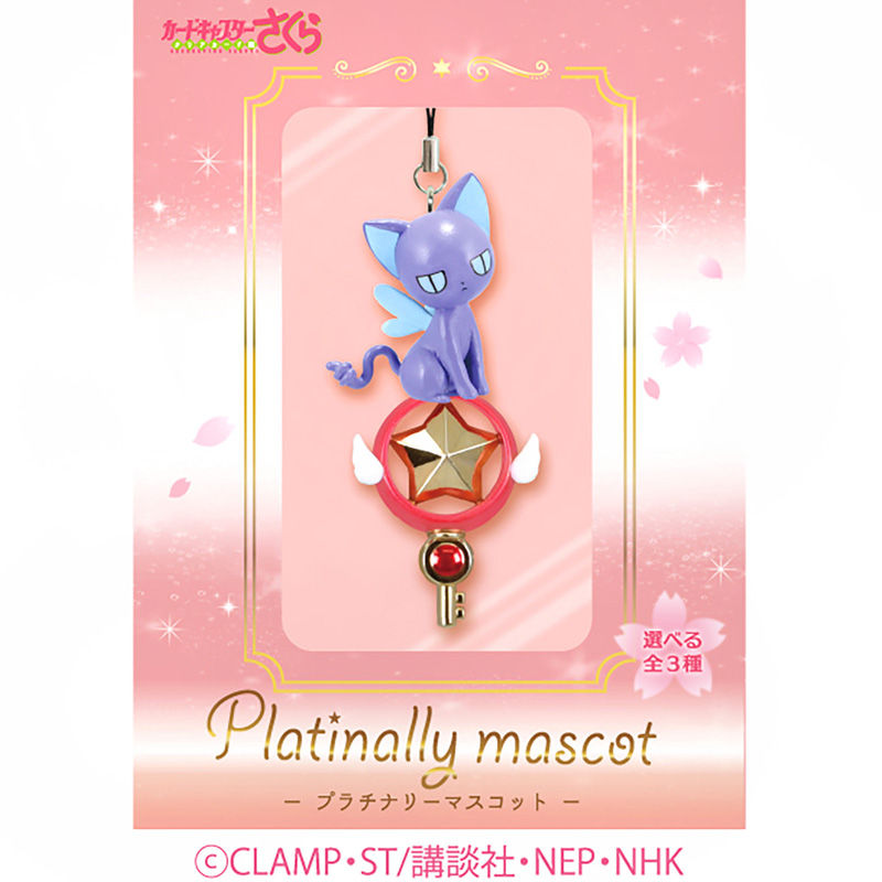 boutique kawaii shop object candy toy charm strap porte clef cardcaptor sakura officiel mascot suppi 3