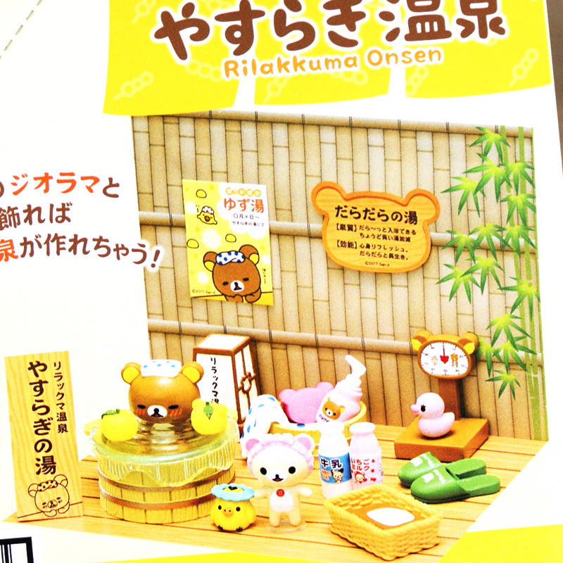 boutique kawaii shop chezfee sanx authentique rilakkuma rement figurine japanese onsen traditinnel 4