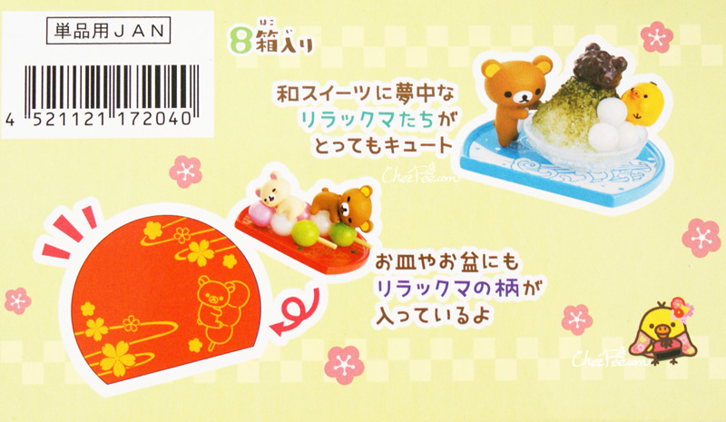 boutique kawaii shop chezfee sanx authentique rement figurine patisserie japonaise wagashi rilakkuma 6