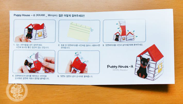 papeterie-sticky-note-mignon-kawaii-chien-puppy-house-maison-boutique-chezfee-com-minipin
