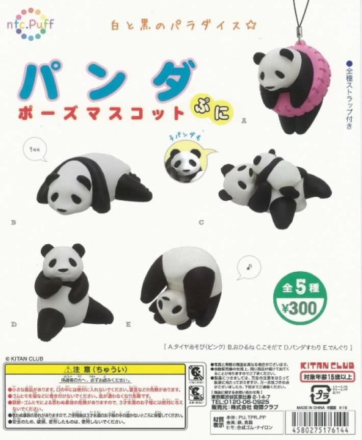 boutique kawaii shop france chezfee com gachapon strap porteclef panda squishy2
