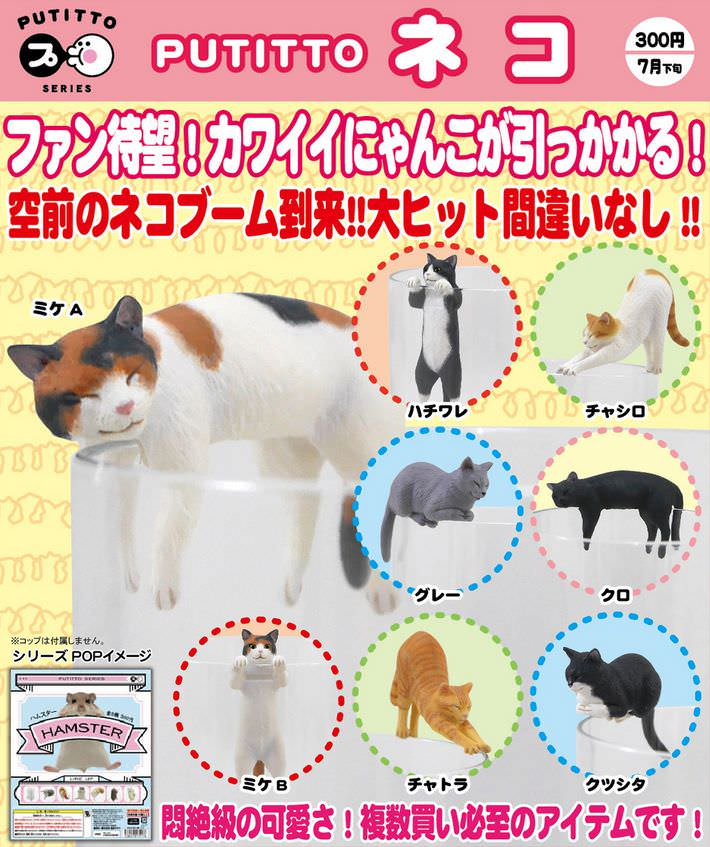 boutique kawaii chezfee authentique gashapon kawaii putitto marque verre chat1