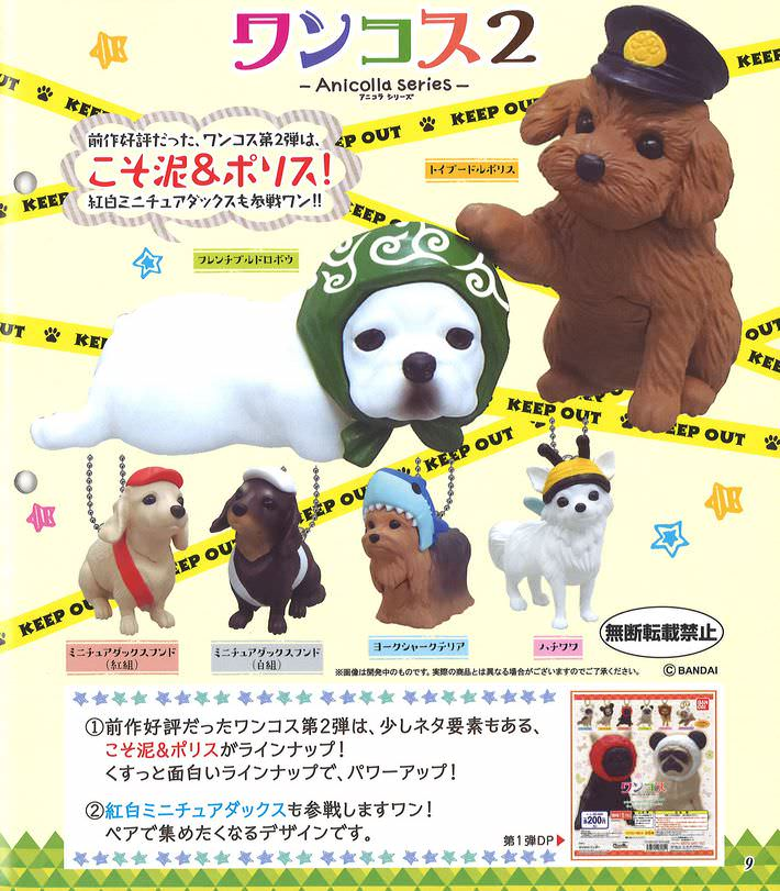 boutique kawaii shop france chezfee gachapon wancos cosplay chien bandai8