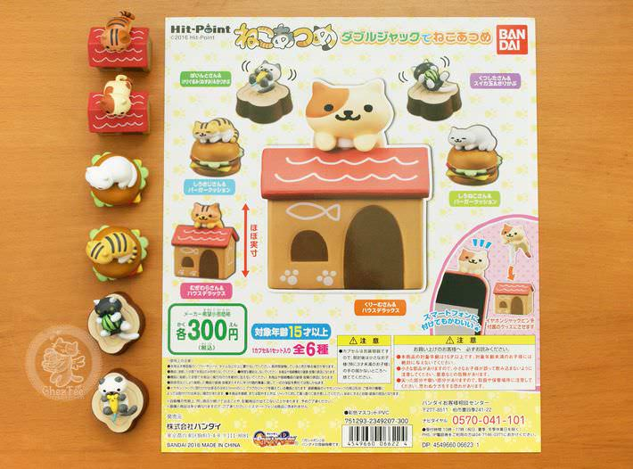 boutique kawaii shop france chezfee com gachapon japonais cat neko atsume figurine2