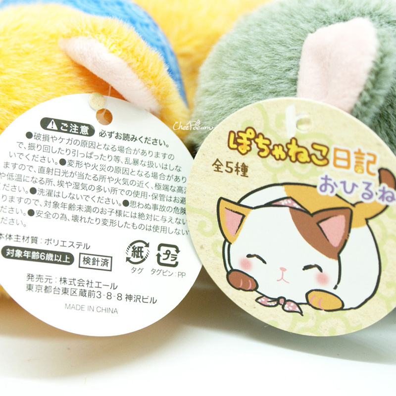 boutique kawaii shop chezfee peluche chat cat neko couche japonais 11