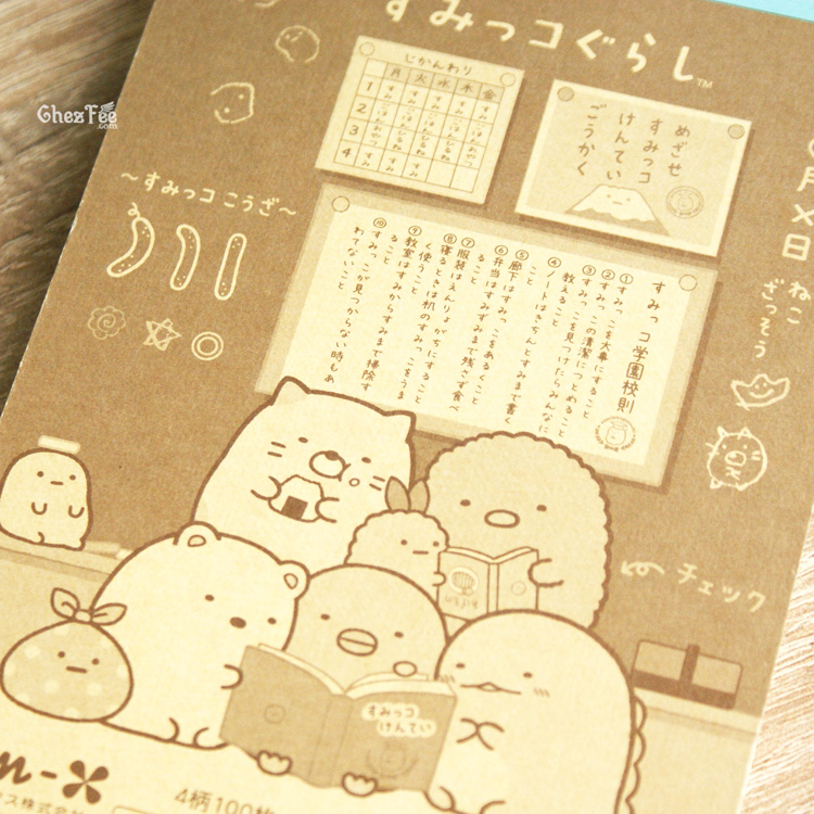 boutique kawaii shop cute chezfee sanx officiel carnet illustre sumikko gurashi ecole 3