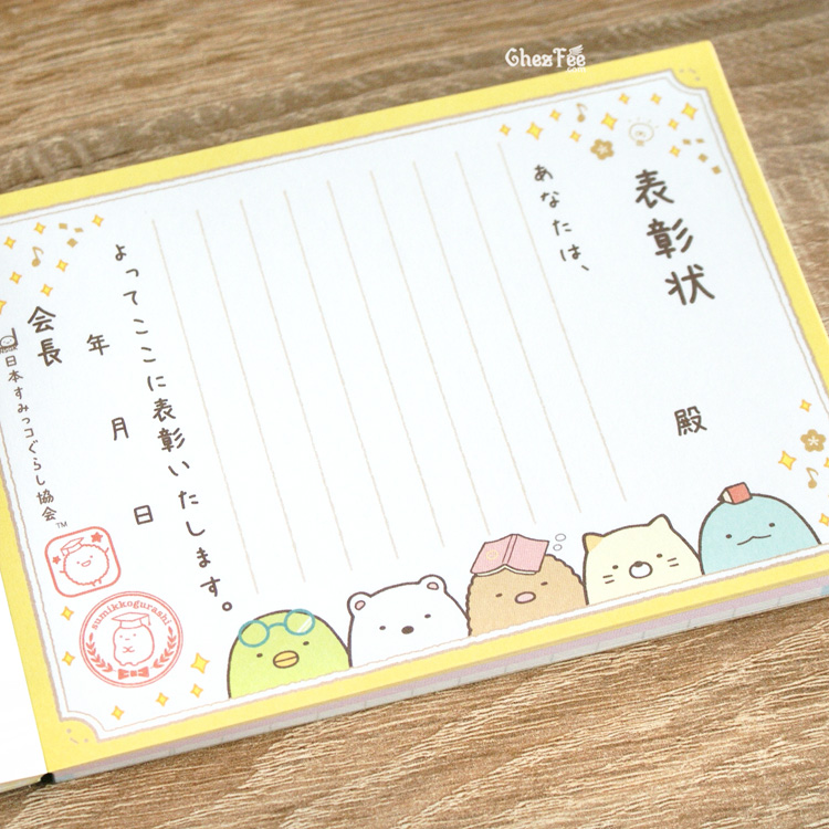 boutique kawaii shop cute chezfee sanx officiel carnet illustre sumikko gurashi ecole 6