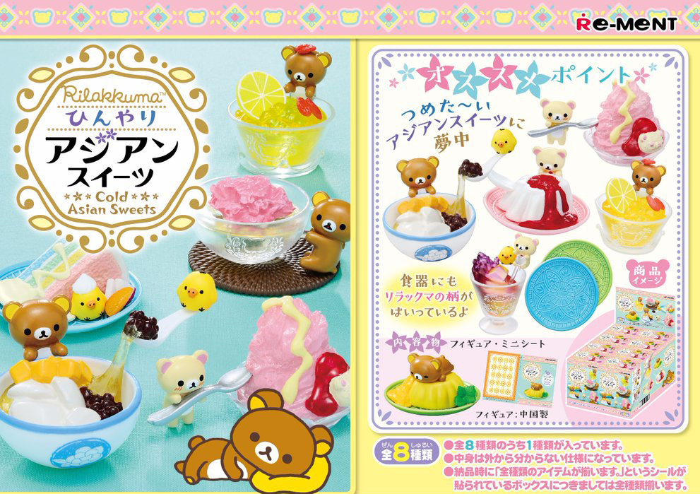 boutique kawaii shop chezfee sanx rement figurine rilakkuma cold asian sweets glace asiatique1