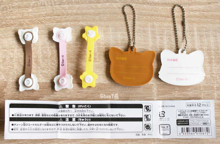 boutique kawaii officiel chezfee sanx rilakkuma chat gashapon range cable porte clef 3