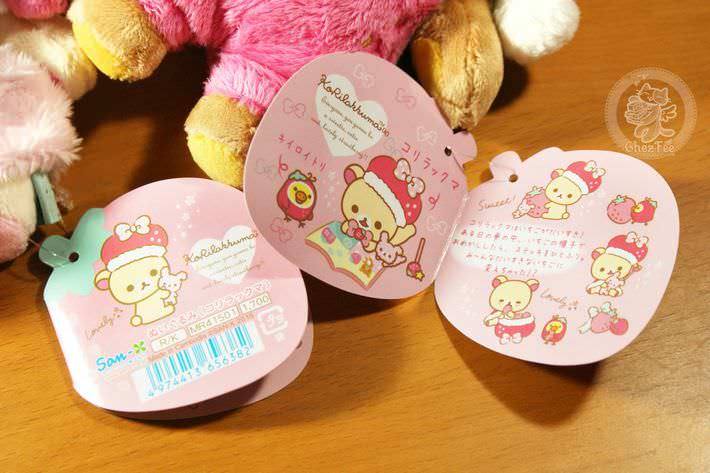 boutique kawaii shop cute chezfee com peluche sanx authentique rilakkuma korila lapin7