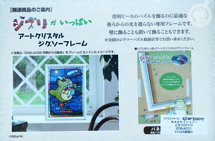boutique kawaii shop authentique chezfee studio ghibli totoro officiel puzzle cristal transparen2t
