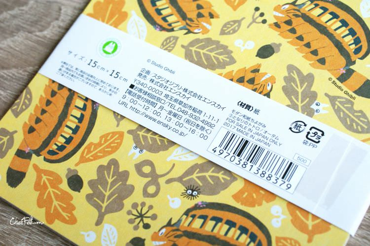 boutique kawaii shop chezfee papier washi loisir studio ghibli officiel authentique totoro automne 2